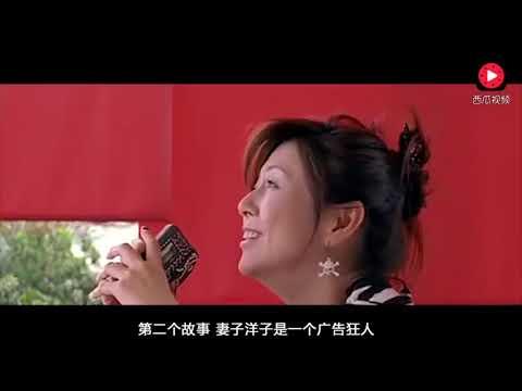 日本荒誕神片《殺妻總動員》,沖破道德底線,原來人性如此複雜