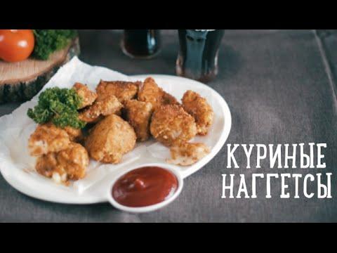 Куриные наггетсы [Рецепты Bon Appetit]