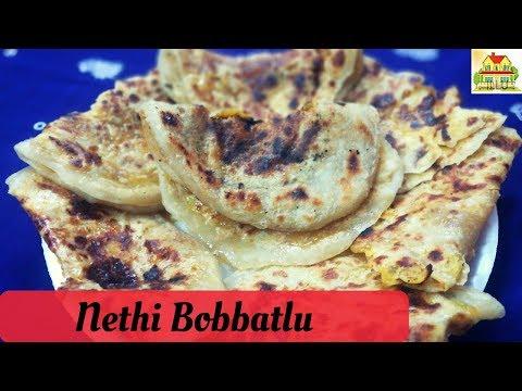 Nethi Bobbatlu Recipe | నేతి బొబ్బట్లు | Mana illu
