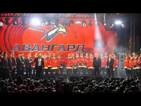"""Время """"Авангарда"""" пришло! Презентация обновлённой команды перед одиннадцатым сезоном КХЛ"""