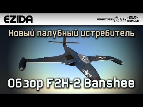 Обзор F2H-2 Banshee Новинка патча 1.45   War Thunder
