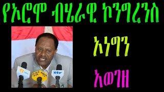 Ethiopia : የኦሮሞ ብሄራዊ ኮንግረን  ኦነግን  አወገዘ