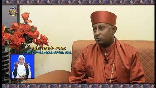 Ethiopan Ortodox Tewahido By Mehaber Kidusan Sibket