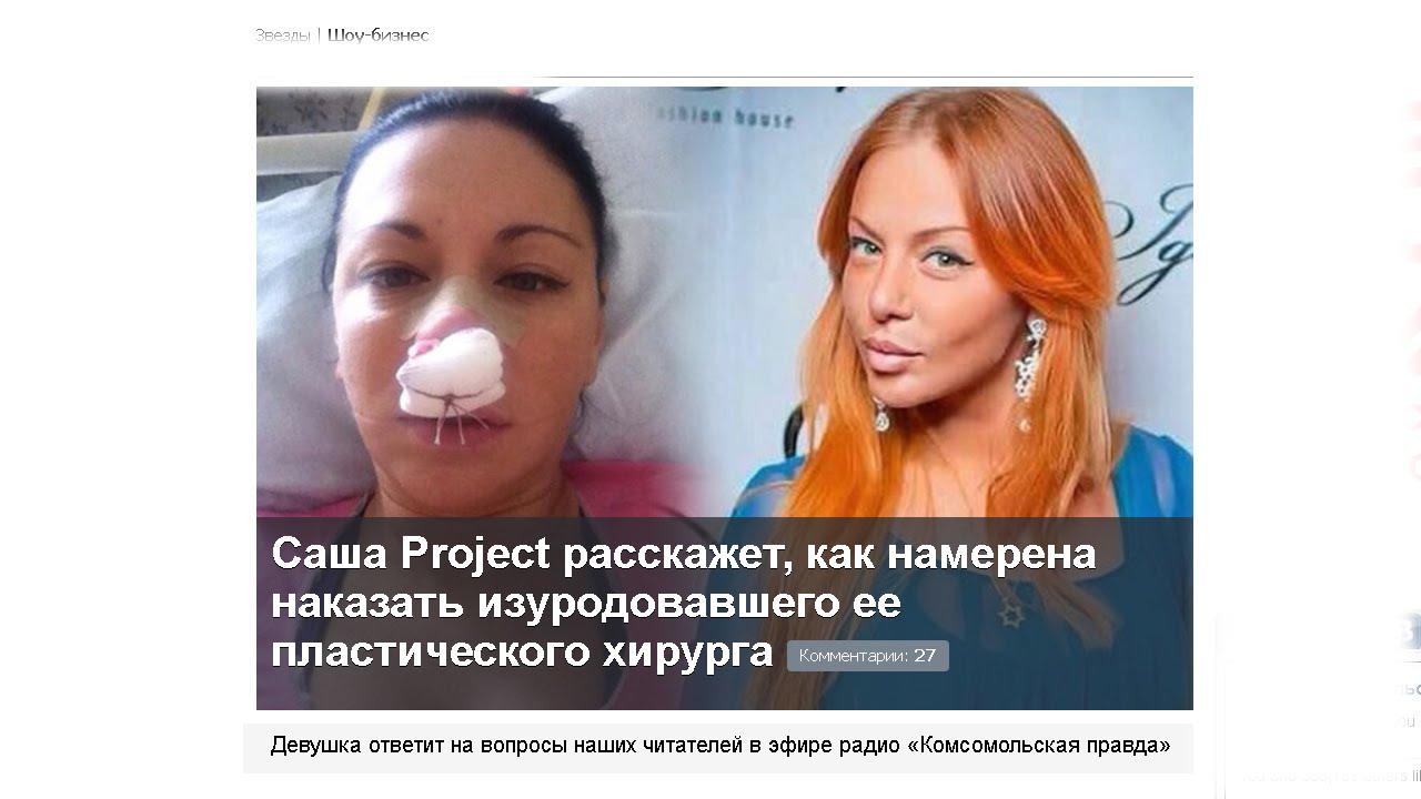 """Саша Project, пострадавшая от рук пластического хирурга, в прямом эфире """"Комсомолки"""""""