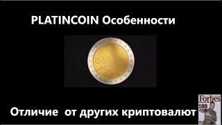 PLATINCOIN. Что особенного в криптосистеме Платинкоин  Отличие от других криптовалют