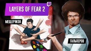 Layers of Fear 2. Ужасы по Станиславскому
