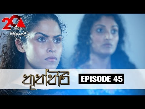 Thuththiri | Episode 45 | Sirasa TV 14th August 2018 [HD]