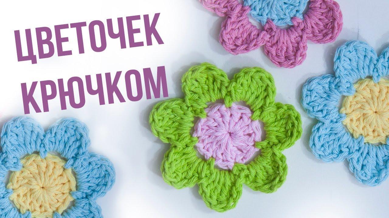 Пошаговое вязание крючком для начинающих цветочки 73