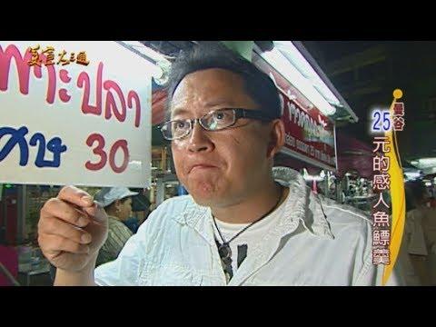 台灣-美食大三通-20190628-【泰國曼谷】中國風味的泰式魚捲~曼谷小吃夜市第一名!