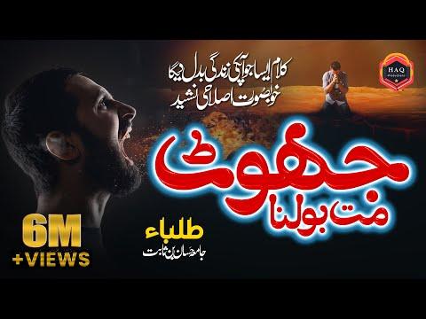 Jhoot Mat Bolna - Jamia Hassan Bin Sabit R.A Ke Tulba Ki Janib Se - New Nazam Video 2018 thumbnail