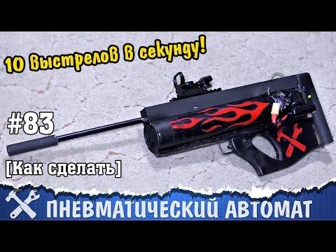 Скорострельное пневматическое ружьё своими руками 96