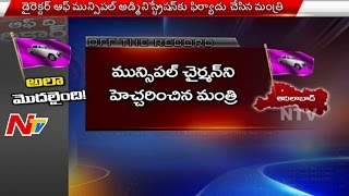 Minister Indrakaran Reddy complaints to Nirmal Muncipality | Off The Record | NTV
