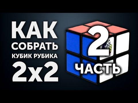 Как собрать кубик Рубика 2х2   2 часть   CUBEDAY