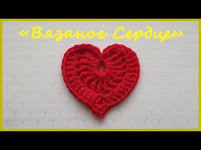 Вязаное Сердце ✿ Вязание крючком ✿ Knitted Heart ✿ Crochet