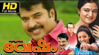 Vesham Malayalam Movie - 2014 | Mammootty | Innocent | Malayalam HD Movies | 2017 Latest Upload