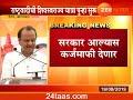 Aurangabad | Paithan | NCP Leader | Ajit Pawar In Shiv Swarajya Yatra