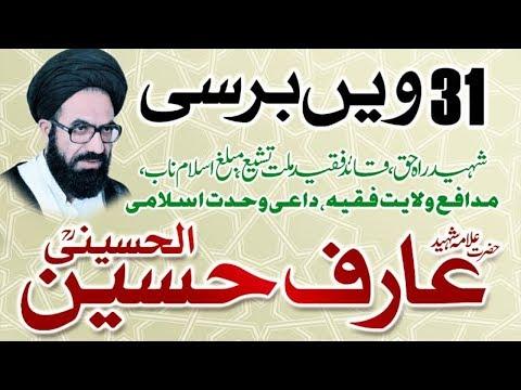 31st Barsi-e-Shaheed Allama Arif Hussain Al-Hussaini r.a