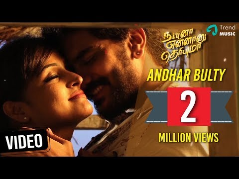 Andhar Bulty Video Song | Natpuna Ennanu Theriyuma Movie | Dharan | Remya Nambeesan | Kavin