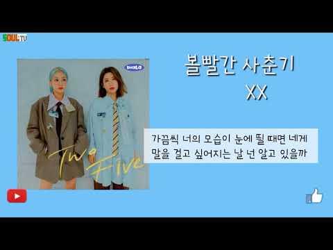 Download 1 hour 볼빨간 사춘기 BOL4 - XX . 가사 Mp4 baru