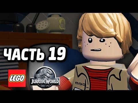 LEGO Jurassic World Прохождение - Часть 19 - ЭРИК