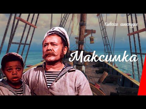 Максимка (1952) фильм смотреть онлайн