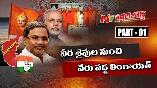 Clash Between Lingayat and Veerashaivas || Congress Vs BJP || Story Board 01