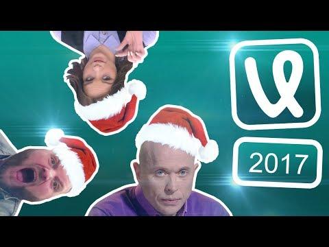 Лучшие ролики 2017 года!