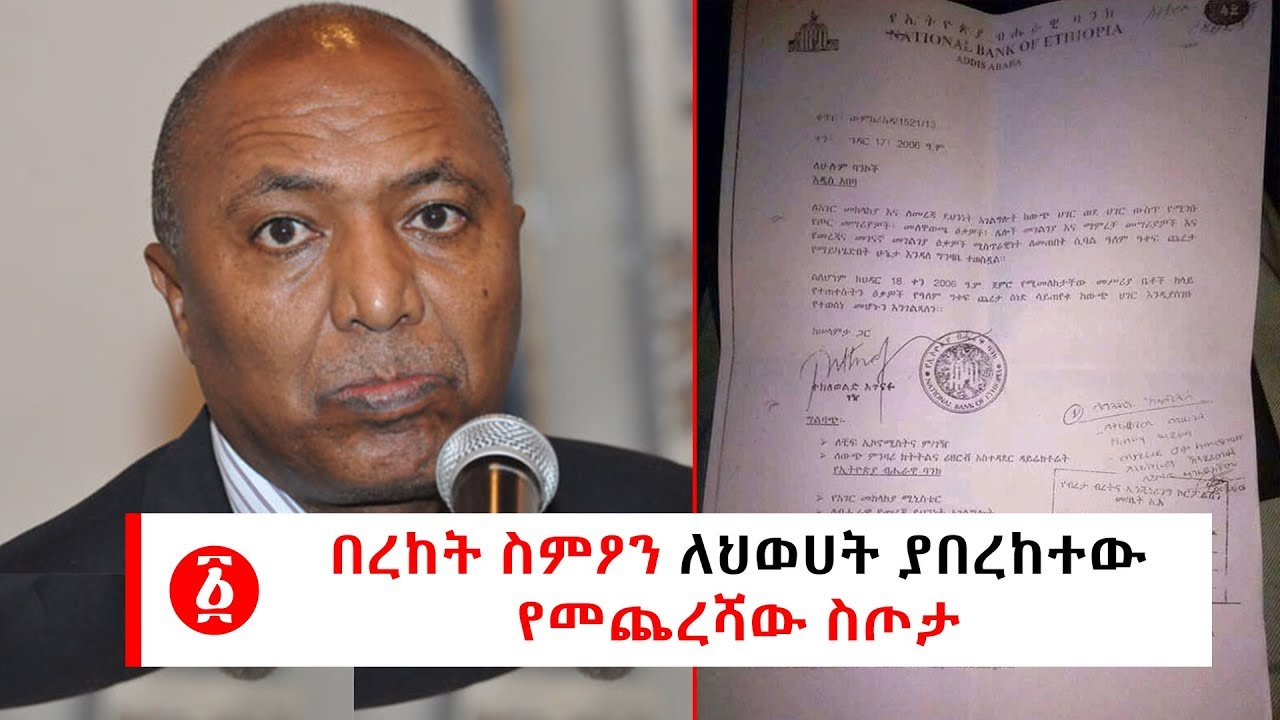 The Ultimate Gift by Bereket Simeon Gives to the TPLF