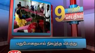 27TH JULY 9AM MANI NEWS
