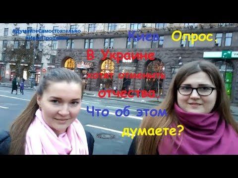 Киев. Опрос. В Украине хотят отменить отчества. Что думаете об этом?