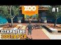 Zoo Tycoon: Ultimate Animal Collection # 1 Открытие зоопарка