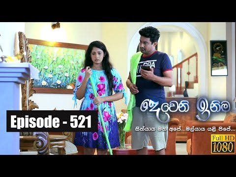 Deweni Inima | Episode 521 05th February 2019