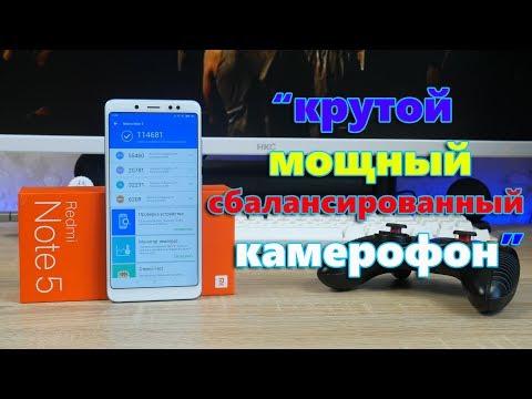 Xiaomi Redmi Note 5  лучший XIAOMI в 2018?