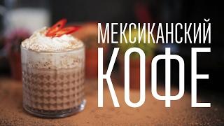 Мексиканский кофе [Cheers! | Напитки]