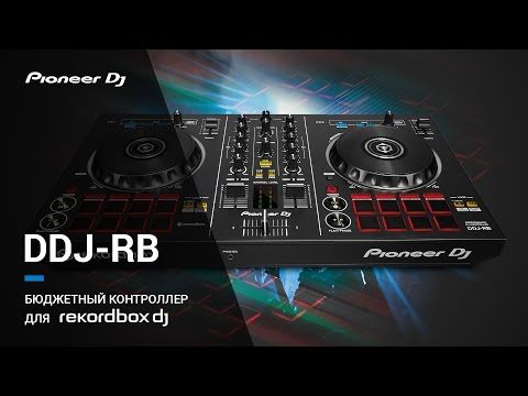 Pioneer DDJ-RB - самый доступный контроллер для rekordbox dj