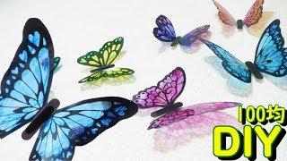 【100均DIY】ステンドグラス風!ちょうちょの壁飾り~ Like a stained glass! Butterfly wall decoration -DIY-