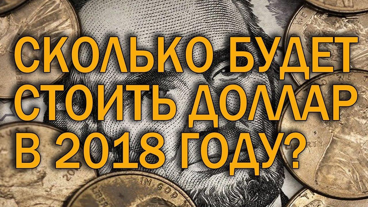 Делягин прогноз курса доллара на 2018 год