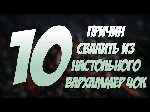 Топ 10 причин свалить из настольного warhammer 40К
