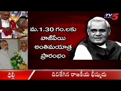 Former PM Atal Bihari Vajpayee's Last Rites To Be Performed At 4PM Today | TV5 News
