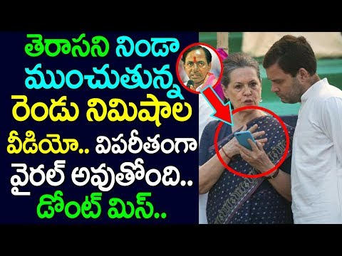 తెరాస ని నిండా ముంచుతోన్న 2 నిమిషాల వీడియో    Viral Video in Telangana  Taja30