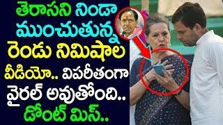 తెరాస ని నిండా ముంచుతోన్న 2 నిమిషాల వీడియో |  Viral Video in Telangana |Taja30  from Taja30