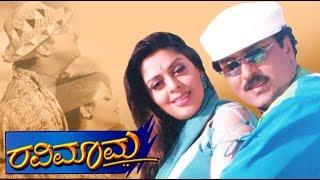 Ravimama – ರವಿಮಾಮ | Kannada Romantic Movies Full | Superhit Kannada Movies | Ravichandran, Nagma
