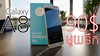 samsung galaxy a8 review khmer - phone in cambodia - khmer shop - galaxy a8 price - galaxy a8 specs