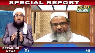 17 Jan,Maulana Mahmood Madni मौलाना महमूद मदनी ने इस्तीफा क्यों दिया ? जोरदार रिपोर्ट :