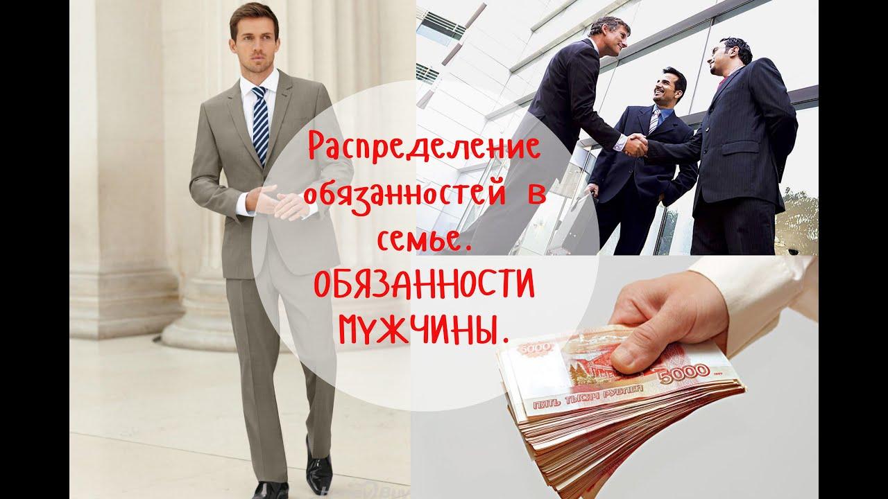 obyazannosti-chlenov-semi-prezentatsiya