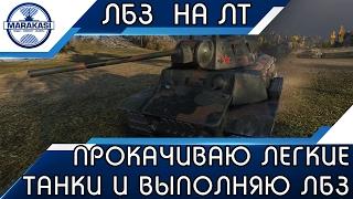 ПРОКАЧИВАЮ ЛЕГКИЕ ТАНКИ И ВЫПОЛНЯЮ ЛБЗ World of Tanks