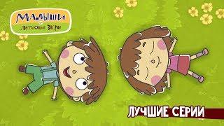 Малыши и Летающие звери - Самые лучшие серии (сборник) | Новый мультсериал 13+