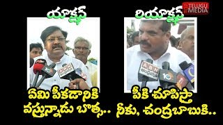 Action - Reaction | Botsa Satyanarayana vs TDP Leader | YCP Botsa GO BACK PROTEST BY TDP  LEADERS
