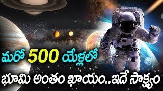 Stephen Hawking's 7 Predictions of Earth I end of the world I kalgnanam in telugu I rectv mystery