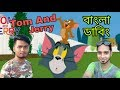 Bangla Tom And Jerry 2018 | New Tom And Jerry Dubbing Bangla | Enjoy Binodon